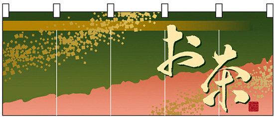 お茶 のれん (販促POP/フルカラーのれん (デザイン重視))