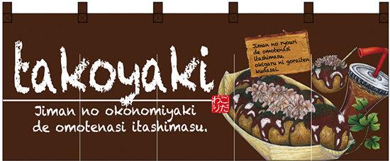 takoyaki (たこやき) フルカラーのれん (販促POP/フルカラーのれん (デザイン重視))