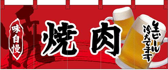 フルカラーのれん 焼肉 (販促POP/フルカラーのれん (デザイン重視))