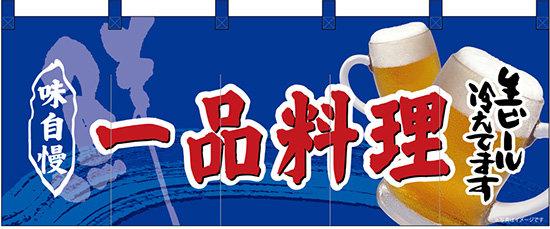 フルカラーのれん 一品料理 (販促POP/フルカラーのれん (デザイン重視))