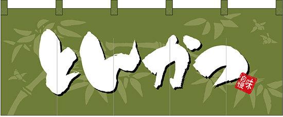 フルカラーのれん とんかつ (販促POP/フルカラーのれん (デザイン重視))