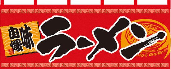 らーめん 味自慢 (赤黒) のれん (販促POP/フルカラーのれん (デザイン重視))