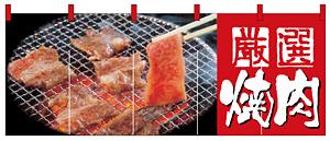 【送料無料♪】フルカラーのれん 厳選焼肉(販促POP/フルカラーのれん (デザイン重視))