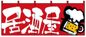 【送料無料♪】フルカラーのれん 居酒屋 (赤)(販促POP/フルカラーのれん (デザイン重視))