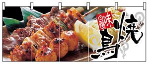 【送料無料♪】フルカラーのれん 焼鳥 味自慢(販促POP/フルカラーのれん (デザイン重視))