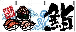 【送料無料♪】フルカラーのれん 鮨(販促POP/フルカラーのれん (デザイン重視))