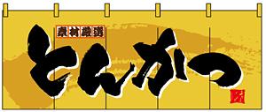 【送料無料♪】フルカラーのれん とんかつ(販促POP/フルカラーのれん (デザイン重視))