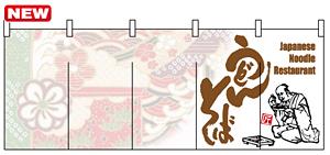 【送料無料♪】フルカラーのれん うどん そば(販促POP/フルカラーのれん (デザイン重視))