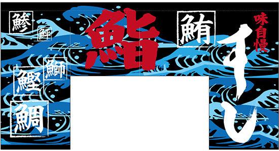 【送料無料♪】変型のれん すし (販促POP/変形のれん (インパクト重視))