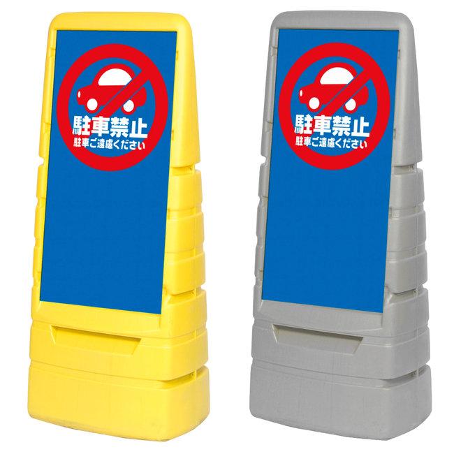 MPSマルチポップ (本体) のみ イエロー (スタンド看板/屋外用スタンド看板/樹脂製スタンド看板)