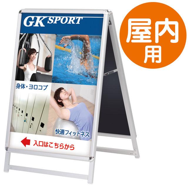 A型看板スリムグリップA シルバー ロータイプ A1 屋内用 仕様:両面 (スタンド看板/屋内・室内専用)