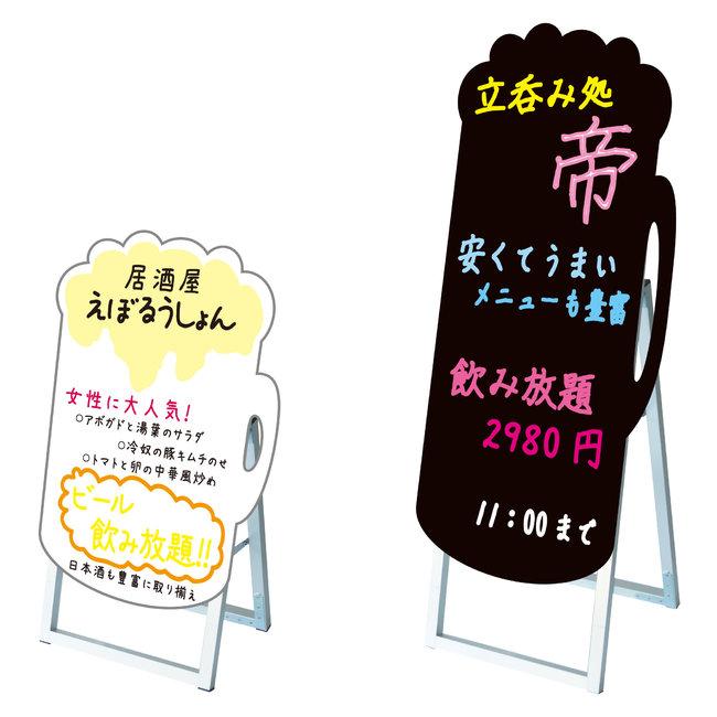 【送料無料♪】ポップルスタンド看板 シルエット ビール形 大 ブラック (手書き木製立て看板/シルエット・マーカーボードスタンド(※木製ではありません))