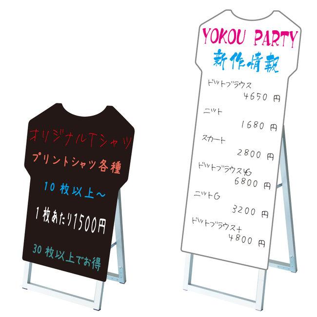 【送料無料♪】ポップルスタンド看板 シルエット 服形 大 ブラック (手書き木製立て看板/シルエット・マーカーボードスタンド(※木製ではありません))