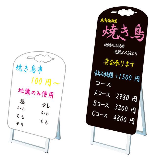 【送料無料♪】ポップルスタンド看板 シルエット ヤキトリ形 大 ブラック (手書き木製立て看板/シルエット・マーカーボードスタンド(※木製ではありません))