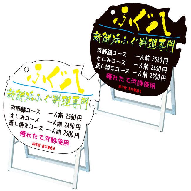 【送料無料♪】ポップルスタンド看板 横型 シルエット ふぐ形 ブラック (手書き木製立て看板/シルエット・マーカーボードスタンド(※木製ではありません))