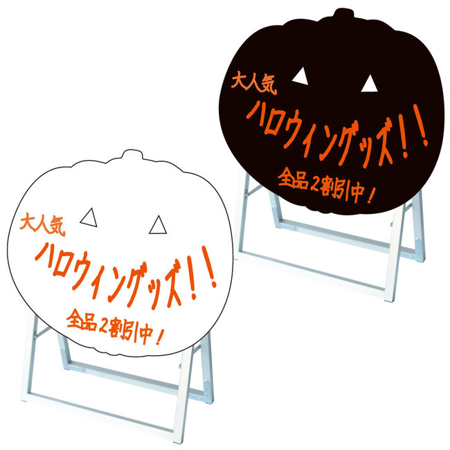 【送料無料♪】ポップルスタンド看板 横型 シルエット ハロウィン形 ブラック (手書き木製立て看板/シルエット・マーカーボードスタンド(※木製ではありません))