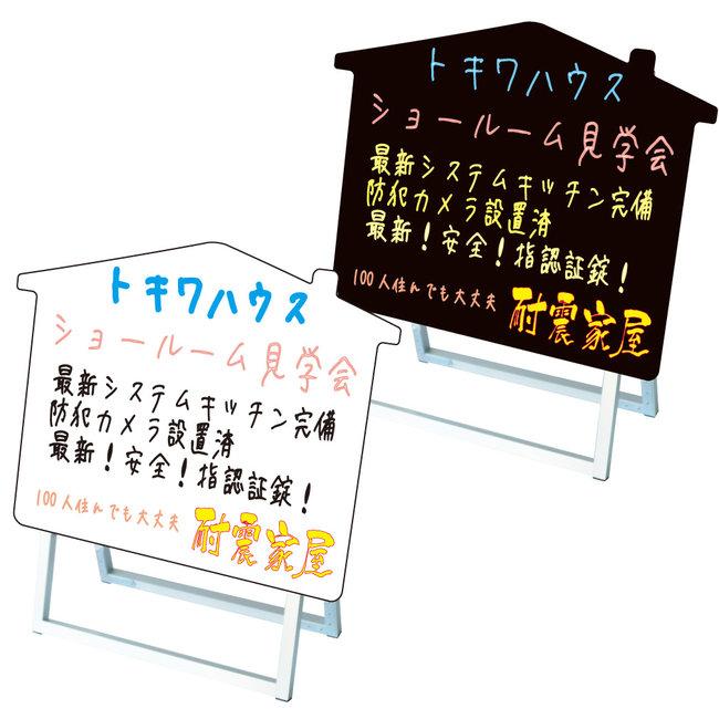 【送料無料♪】ポップルスタンド看板 横型 シルエット 家形 ホワイト (手書き木製立て看板/シルエット・マーカーボードスタンド(※木製ではありません))