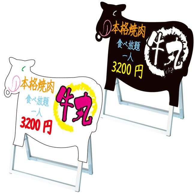 【送料無料♪】ポップルスタンド看板 横型 シルエット 牛形 ブラック (手書き木製立て看板/シルエット・マーカーボードスタンド(※木製ではありません))