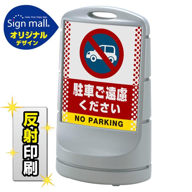 【送料無料♪】スタンドサイン80 ドット柄 駐車ご遠慮ください SMオリジナルデザイン シルバー (両面) 反射出力(安全用品・標識/バリケード看板・駐車場/駐車禁止/駐輪場/駐車場看板)