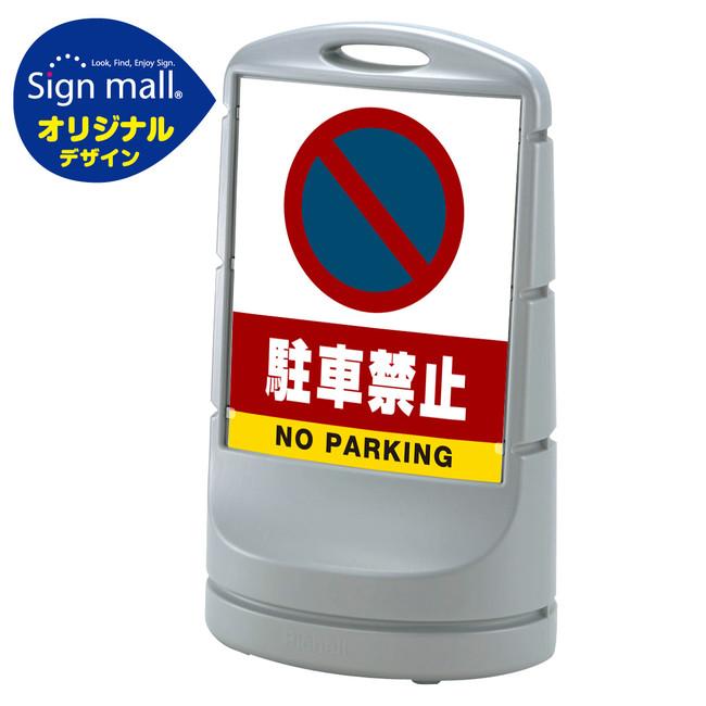 【送料無料♪】スタンドサイン80 駐車禁止 (駐車禁止マーク) SMオリジナルデザイン シルバー (片面) 通常出力(安全用品・標識/バリケード看板・駐車場/駐車禁止/駐輪場/駐車場看板)