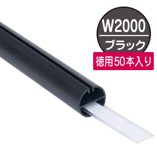 【送料無料】H型パイプMk-II 徳用W2000 ブラック 中芯付 50本入(販促POP/天吊り用品・タペストリーバー/POPハンガー・タペストリーバー)