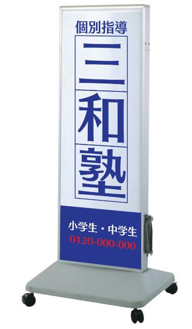 【送料無料♪】RSスタンド1545グレー 面板セット(スタンド看板/電飾看板/樹脂製タイプ)