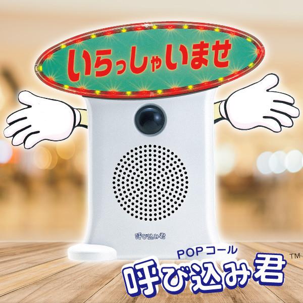 【送料無料♪】POPコール 呼び込み君(POP付き)(販促POP/店内ポップ/店内販促POP応援グッズ/音声POPツール・呼び込み君)