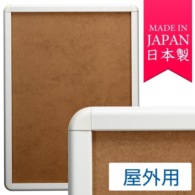 【送料無料♪】ポスターグリップ PG-32R B1サイズ 屋外用 角丸 ホワイト(ポスターフレーム/屋外用(B1))