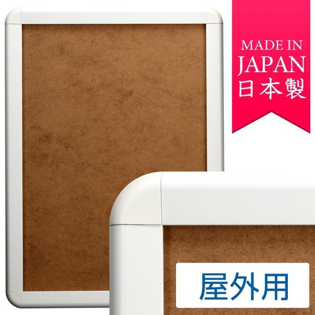 【送料無料♪】ポスターグリップ PG-44R (44mm幅) B1サイズ 屋外用 角丸 ホワイト(ポスターフレーム/屋外用(B1))