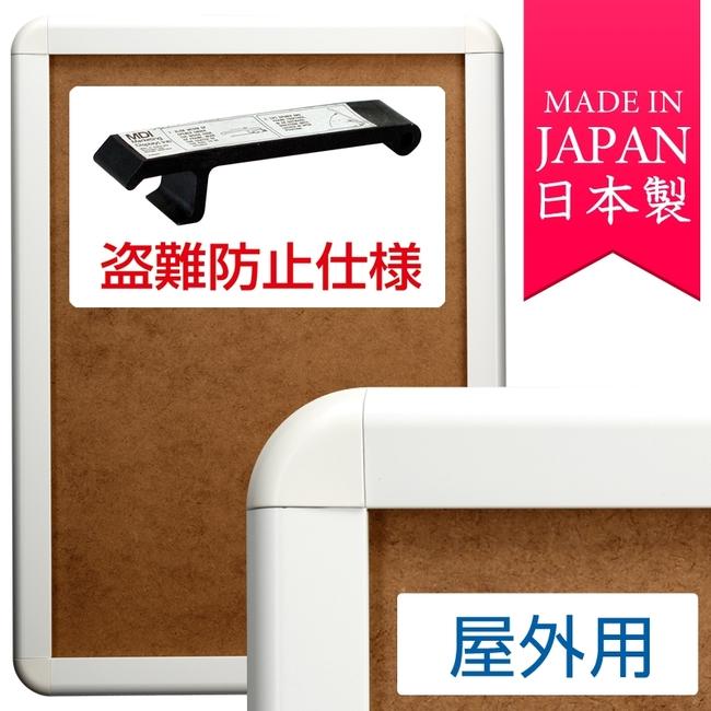 【送料無料♪】タンパーグリップ TG-44R (44mm幅) B1サイズ 屋外用 盗難防止仕様 ホワイト(ポスターフレーム/屋外用(B1))