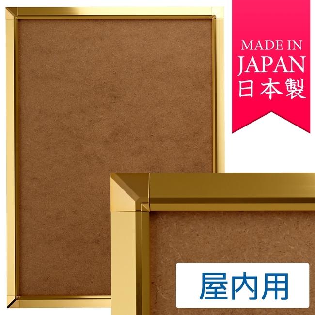 【送料無料♪】ポスターグリップ PG-32S B1サイズ 屋内用 角型 化研ゴールド(ポスターフレーム/前面開閉式(B1))