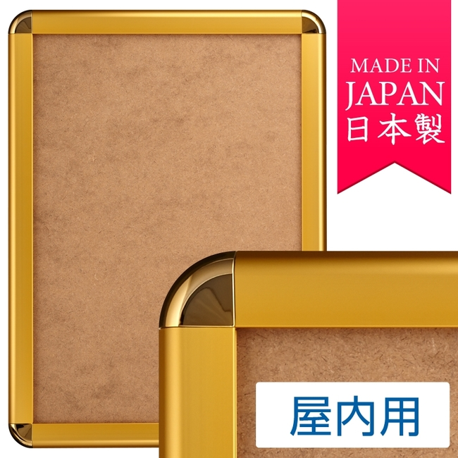 【送料無料♪】ポスターグリップ PG-44R (44mm幅) B1サイズ 屋内用 角丸 ゴールド(ポスターフレーム/前面開閉式(B1))