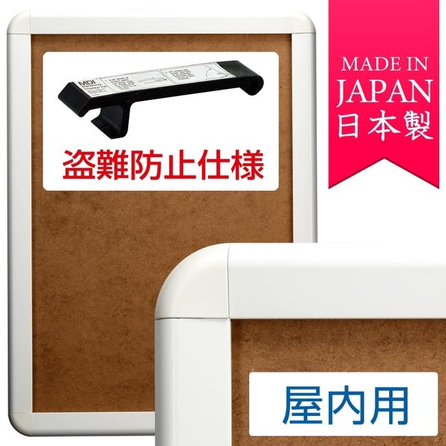 【送料無料♪】タンパーグリップ TG-44R (44mm幅) B1サイズ 屋内用 盗難防止仕様 ホワイト(ポスターフレーム/前面開閉式(B1))