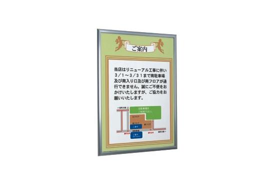 【送料無料】簡易防水パネル 339タイプ A1 シルバー (ポスターフレーム/A1サイズ/屋外用(A1))