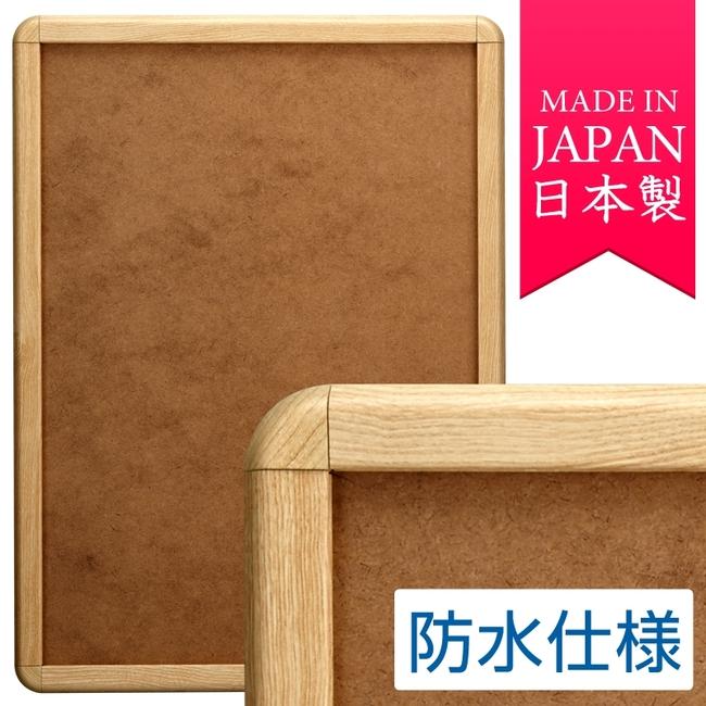 【送料無料♪】ポスターグリップ PG-32R A1サイズ 屋外(防水パックシート付仕様) 角丸 白木(ポスターフレーム/屋外用(A1))