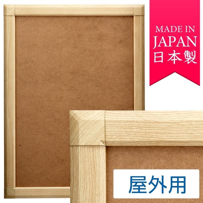 【送料無料♪】ポスターグリップ PG-44S (44mm幅) A1サイズ 屋外用 角型 白木(ポスターフレーム/屋外用(A1))