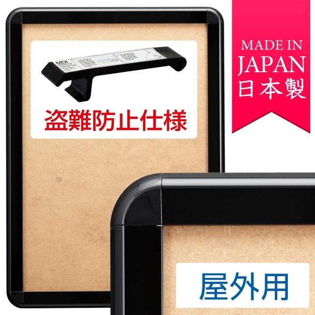 【送料無料♪】タンパーグリップ TG-44R (44mm幅) A1サイズ 屋外用 盗難防止仕様 ブラック(ポスターフレーム/屋外用(A1))
