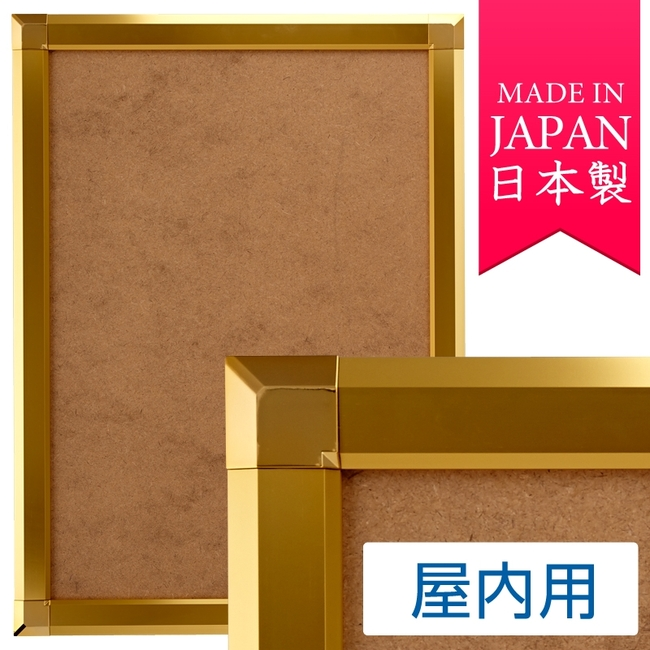 【送料無料♪】ポスターグリップ PG-44S (44mm幅) A1サイズ 屋内用 角型 化研ゴールド(ポスターフレーム/前面開閉式(A1))