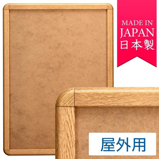 ポスターグリップ PG-32R B2サイズ 屋外用 角丸 けやき(ポスターフレーム/屋外用(B2))