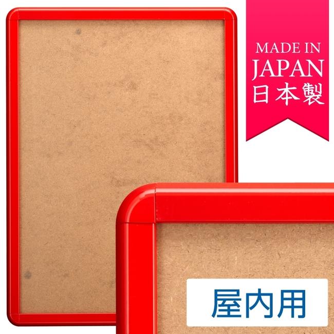 【送料無料♪】ポスターグリップ PG-32R B2サイズ 屋内用 角丸 レッド(ポスターフレーム/前面開閉式(B2))