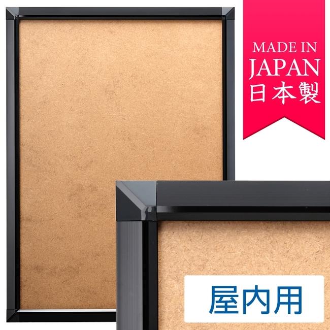 【送料無料♪】ポスターグリップ PG-32S B2サイズ 屋内用 角型 ブラック(ポスターフレーム/前面開閉式(B2))
