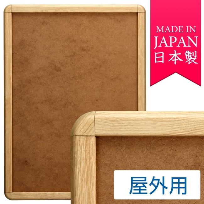 【送料無料♪】ポスターグリップ PG-32R A2サイズ 屋外用 角丸 白木(ポスターフレーム/屋外用(A2))