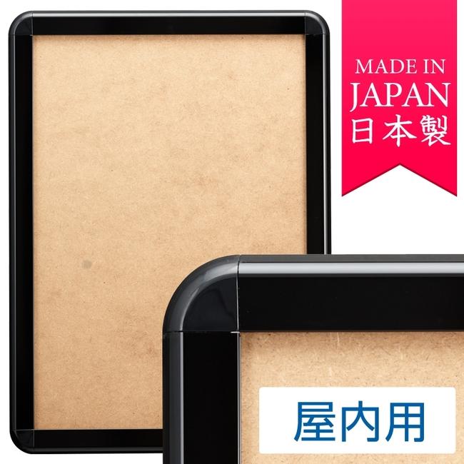 【送料無料♪】ポスターグリップ PG-44R (44mm幅) B0サイズ 屋内用 角丸 ブラック(ポスターフレーム)