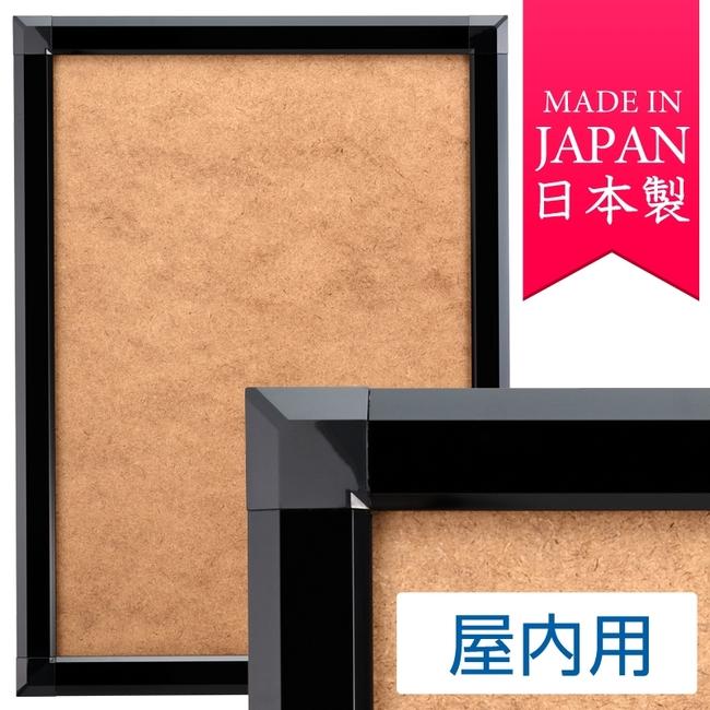 【送料無料♪】ポスターグリップ PG-44S (44mm幅) B0サイズ 屋内用 角型 ブラック(ポスターフレーム)