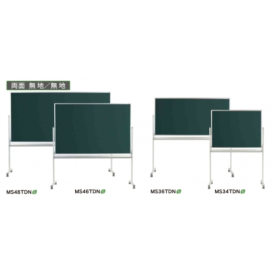 【送料無料♪】スチールグリーン黒板 MAJIシリーズ (脚付) 黒板 両面 (スチールグリーン) 無地/無地 板面寸法:W1810×H1210 (販促POP/メッセージボード)