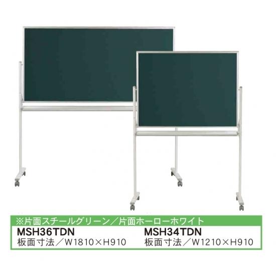 【送料無料♪】スチールグリーン黒板 MAJIシリーズ (脚付) 黒板 両面 (スチールグリーン/ホーローホワイト) 無地/無地 板面寸法:W1810×H910 (販促POP/メッセージボード)