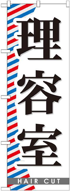 5☆好評 のぼり旗で 美容院 人気ブランド 美容室 理容院 理容室 や床屋 ヘアサロンをPR のぼり旗 ネコポス便 送料無料 床屋 ヘアサロンの販促にのぼり旗 のぼり