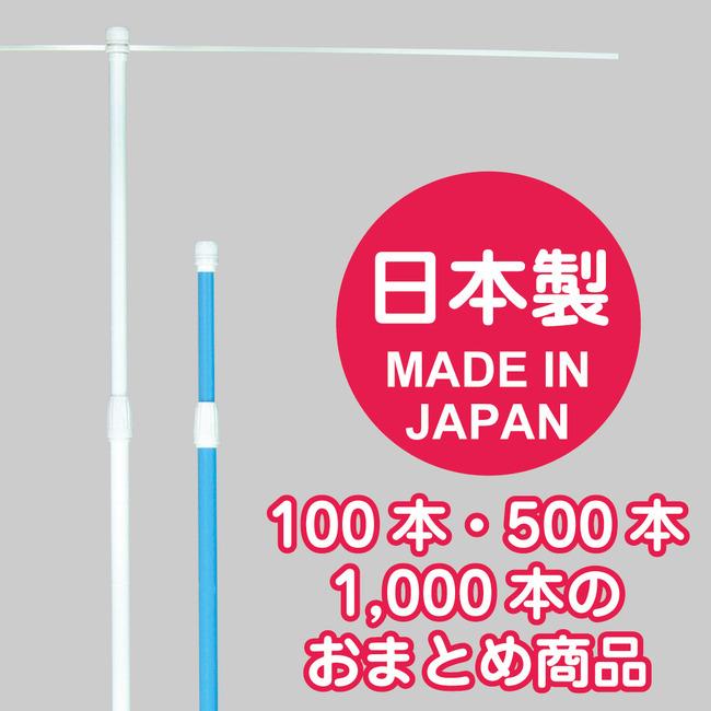 【送料無料】日本製 国産3mのぼりポール 100本入り ホワイト(のぼり旗/のぼりポール(のぼり棒))