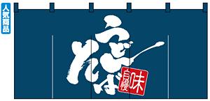 ロングのれん うどん・そば(販促POP/綿製のれん (定番)/ロングサイズ)