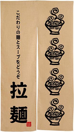 拉麺 ラーメン柄 黒文字 エステル麻のれん (販促POP/エステルのれん (麻風・屋内用)/半間)